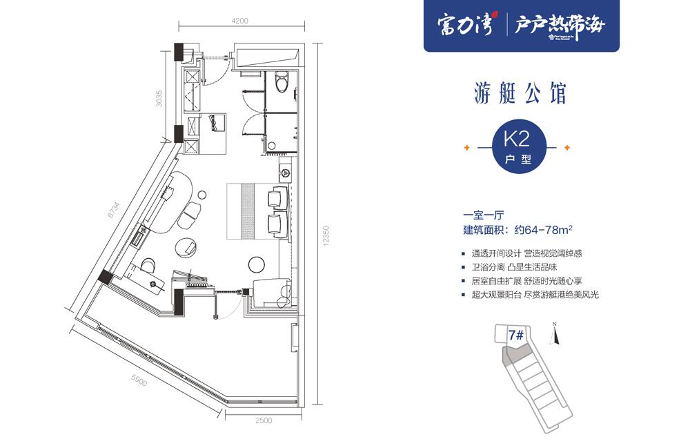 富力湾 游艇公馆7#K2户型 1房1厅1卫 建筑面积约64㎡