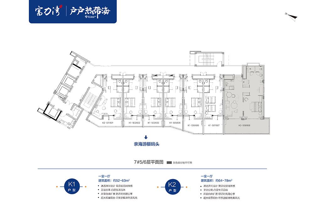 富力湾 游艇公馆7#平面图