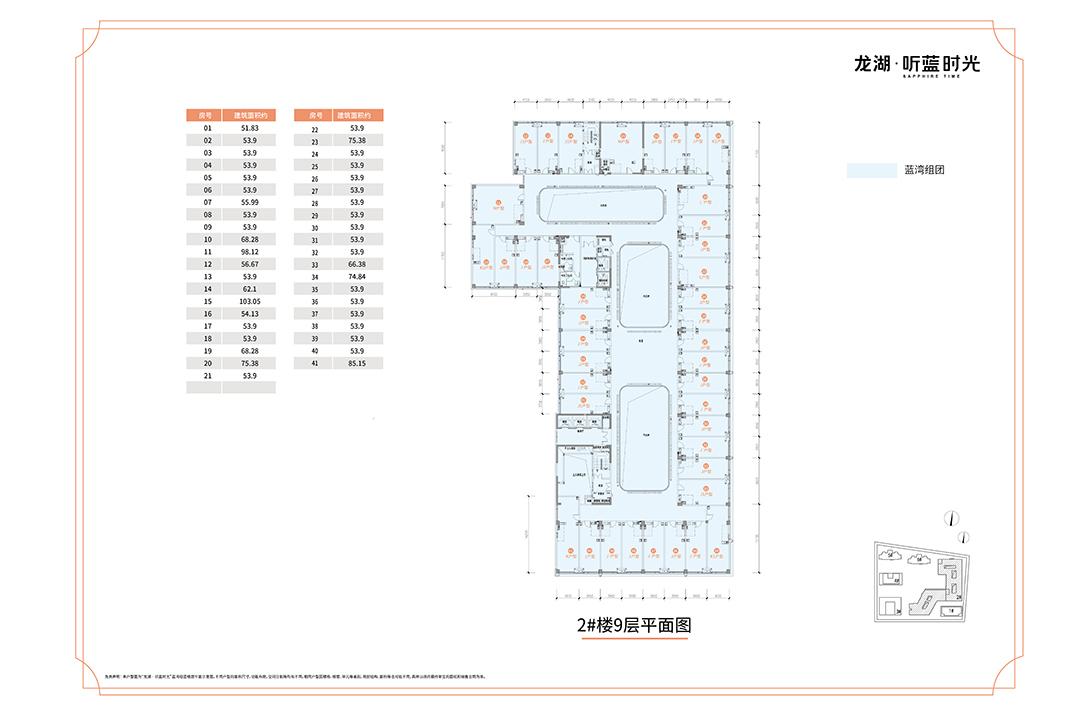 龙湖听蓝时光 2#9层平面图 建筑面积约55-100㎡