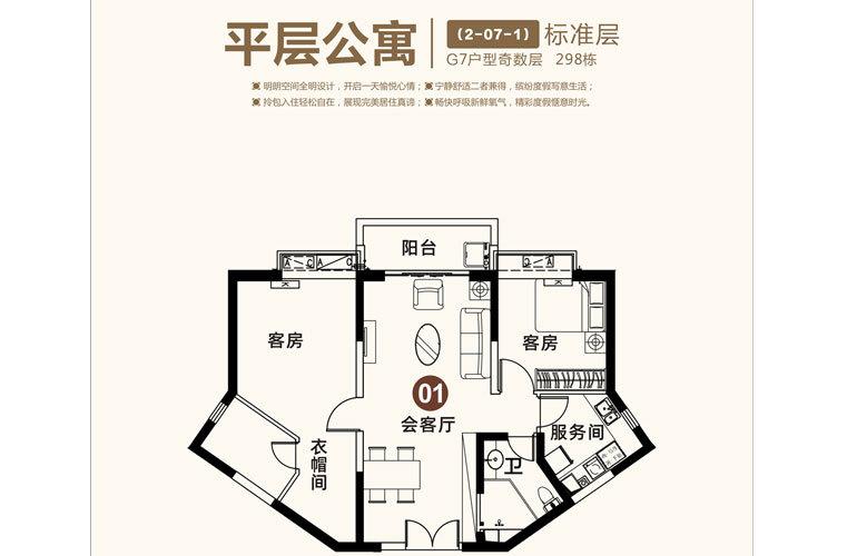 恒大海花岛 G7奇数层 2室2厅2卫 建面106㎡