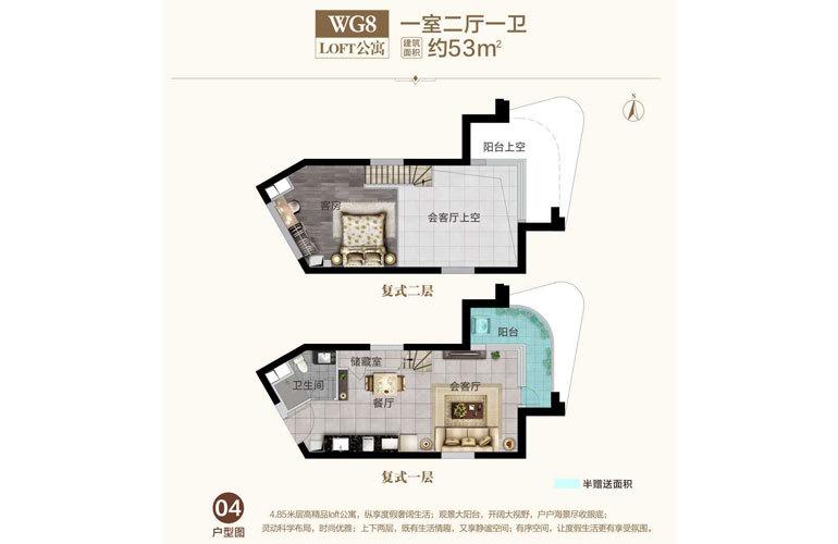 恒大海花岛 WG8 1室2厅1卫 建面53㎡