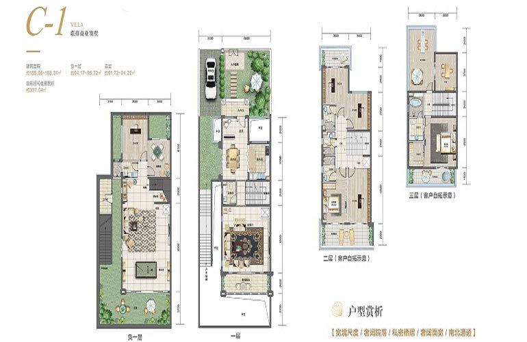 国瑞红塘湾 联排别墅C-1户型 6室3厅6卫 186㎡