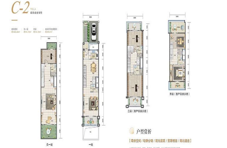 国瑞红塘湾 联排别墅C-2户型 4室3厅5卫 149.4㎡