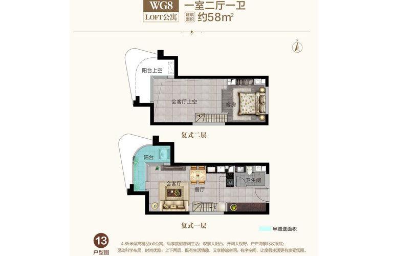 WG8 1室2厅1卫 建面58㎡