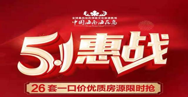 儋州恒大海花岛5.1惠战,单身公寓84万/套