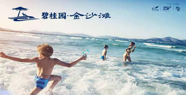 临高碧桂园金沙滩品质房源在售,均价10000元/㎡