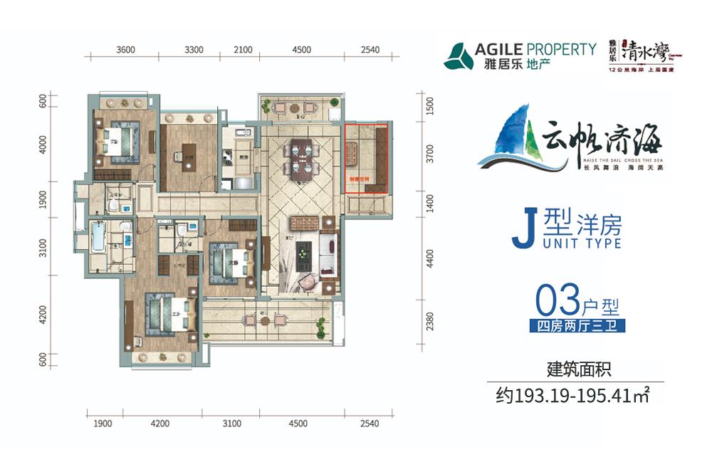 雅居乐清水湾 J型洋房 4房2厅3卫 建筑面积193㎡