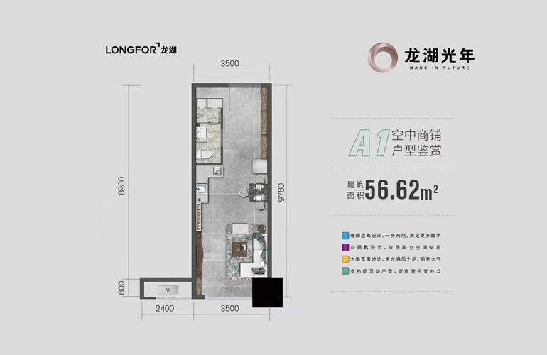 龙湖光年 A1户型 一房一厅一卫 建筑面积56.62㎡