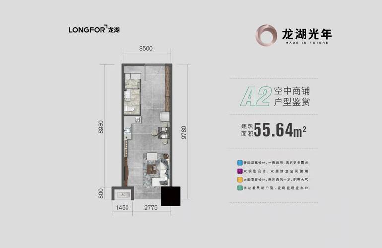 龙湖光年 A2户型 一房一厅一卫 建筑面积55.64㎡