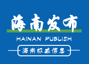 2020年海南最新限购政策具体内容