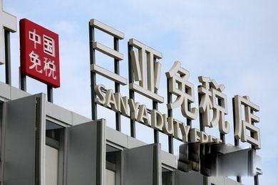 海南免税新政实施首月:购物旅客超28万人次 销售额逾22亿元