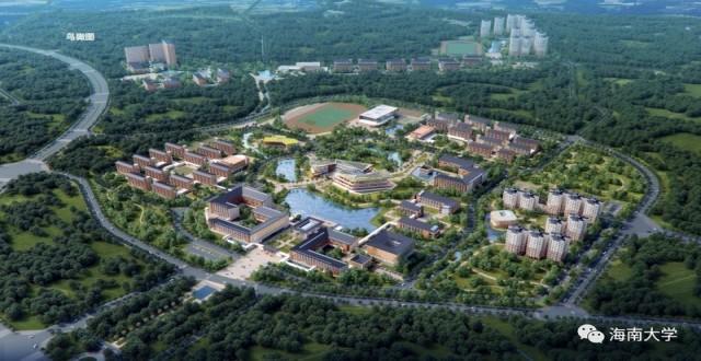 计划总投资26.53亿元!海南大学观澜湖校区项目争取年内开工建设