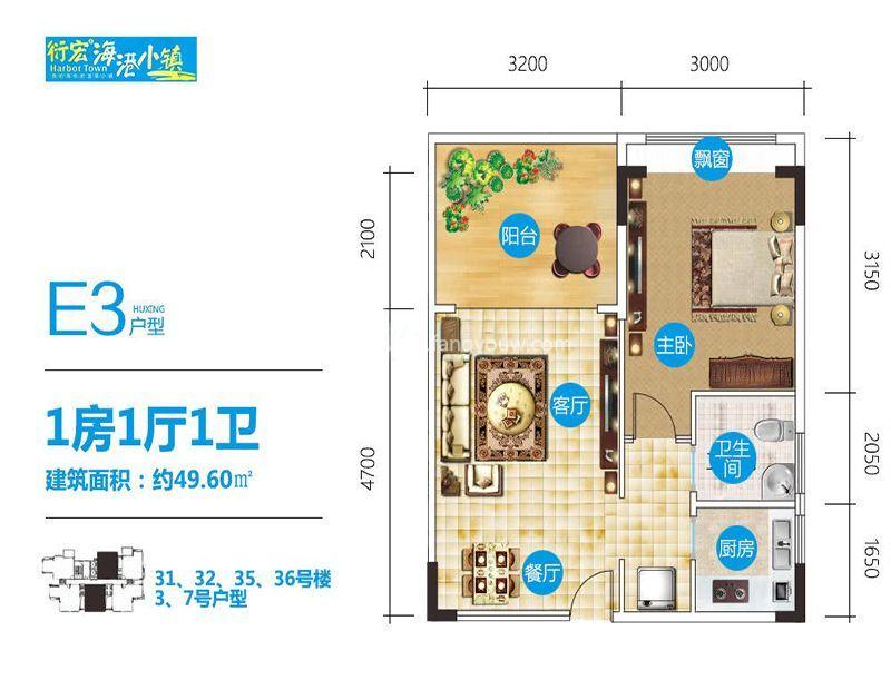 衍宏海港小镇 E3户型 1室1厅1卫1厨 建面49㎡