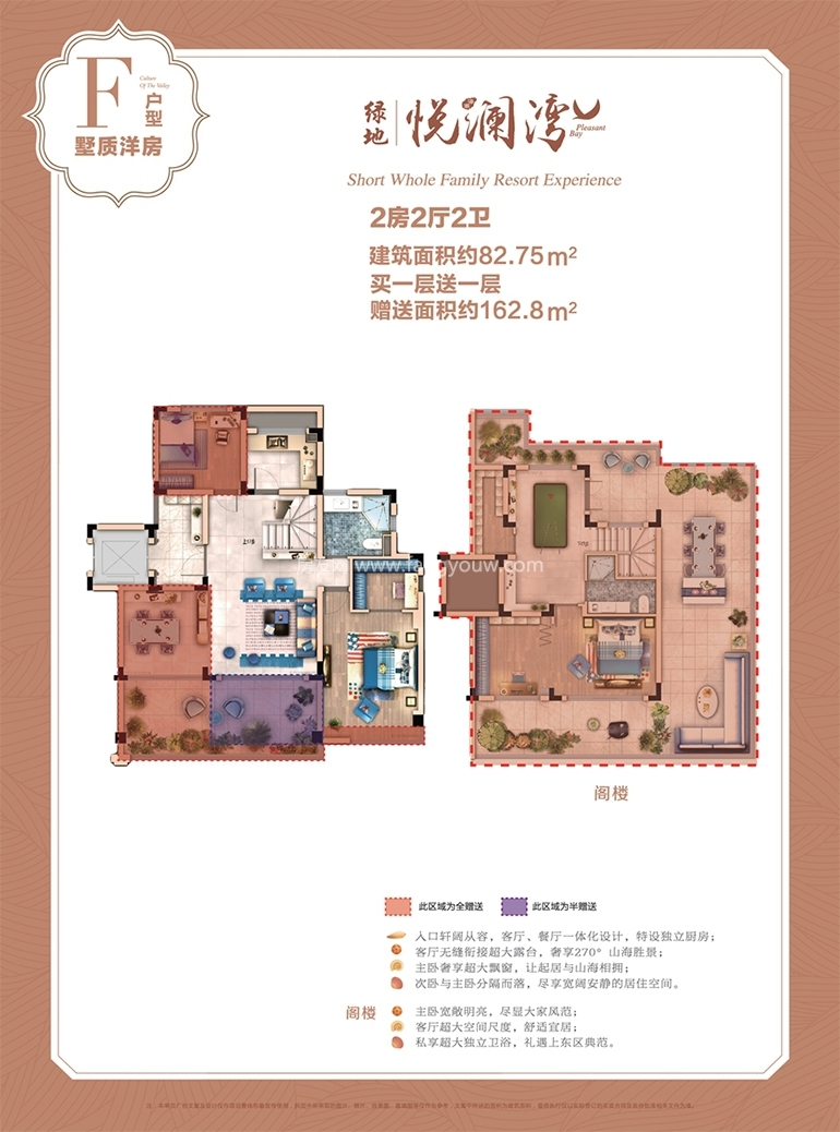绿地悦澜湾 花园洋房F户型 2室2厅2卫 建面82.75㎡