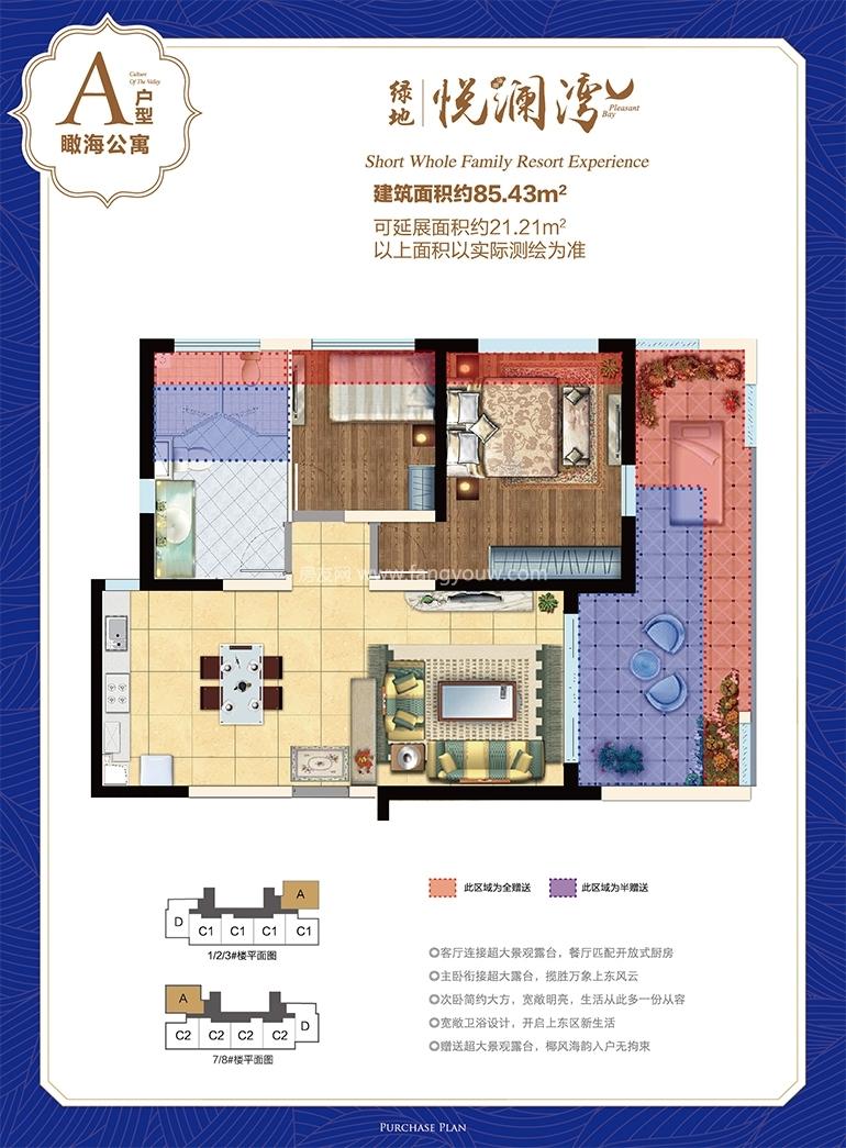 绿地悦澜湾 瞰海公寓A户型 2室1厅1卫 建面85.43㎡
