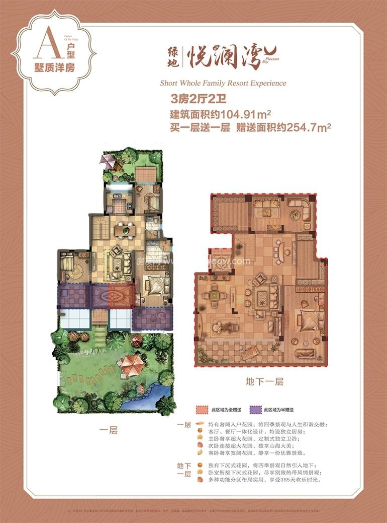 绿地悦澜湾 花园洋房A户型  3室2厅2卫 建面104㎡